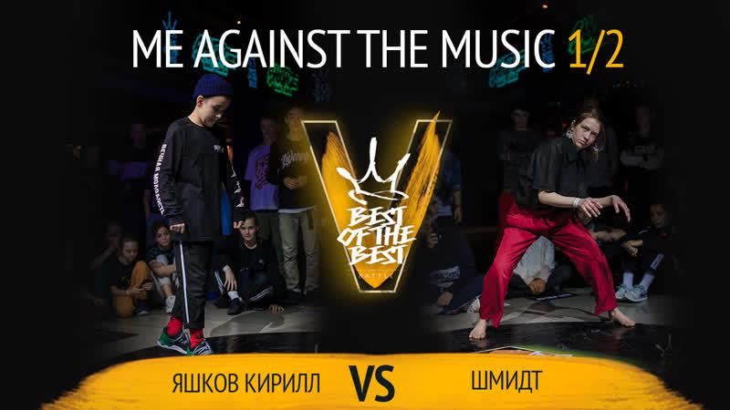 BEST of the BEST Battle V MATM 1 2 Янов Кирилл vs Шмидт
