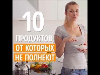 10 продуктов от которых не полнеют