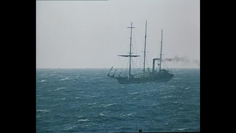 ➡ В поисках капитана Гранта 1985 (серия 5)