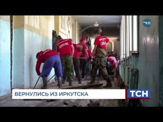 Тюменские волонтёры вернулись из Иркутской области