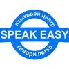 """Английское сообщество """"Speak easy"""""""