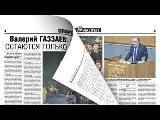 """Номер """"СЭ"""" за 7 августа 2019 года"""