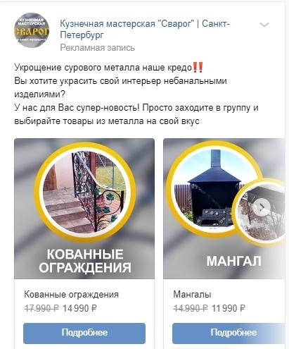 Кейс: Заявка на 120 000 тысяч рублей для кузнечной мастерской, изображение №2