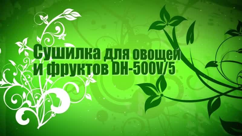 Сушилка для овощей и фруктов DH-500V_5, видеоинструкция