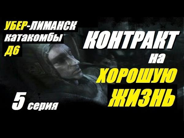 Сталкер КОНТРАКТ НА ХОРОШУЮ ЖИЗНЬ - 5 серия - ЛИМАНСК и ЗЛОВЕЩИЕ КАТАКОМБЫ