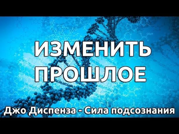 MTQERN EW ZGACMUNQNERN NUJN PETKA LINEN (URAX ZGACMUNQOV EW KONKRET MTQOV) Мы можем изменить ПРОШЛОЕ (Эксперимент). Джо Диспенза - Сила подсознания.