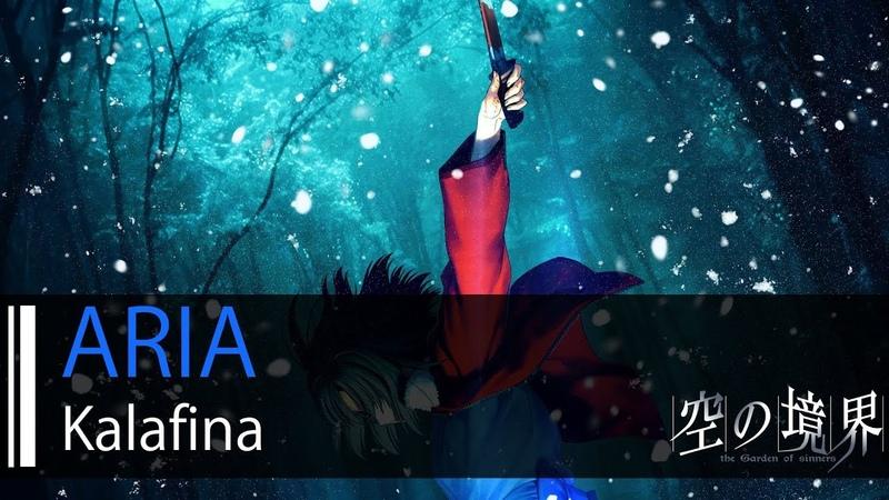 【HD】空之境界劇場版:伽藍之洞 Kara no Kyoukai: The Hollow Shrine - Kalafina - ARIA【中日字幕】