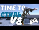 🔥 TIME TO СТИЛЬ V8 🔥 BMX STREETS PIPE 2.0.0 🔥