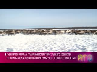Губернатор Ямала и глава Министерства сельского хозяйства России обсудили жилищную программу для сельского населения