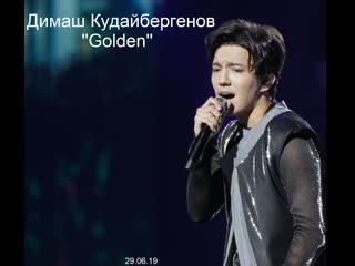 Димаш Кудайбергенов ''Golden'' Live (Арнау атты шоу концерт, Жанды дауыс, )