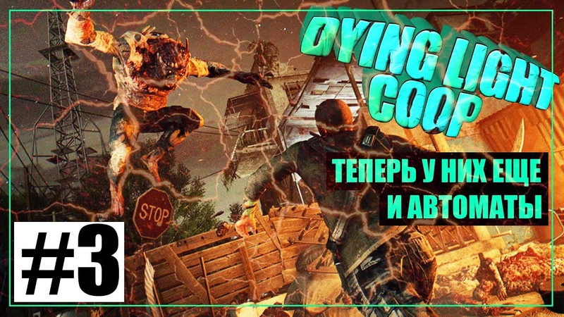 Неудержимые отморозки 3 [COOP]   DYING LIGHT