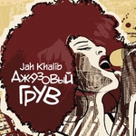 Jah Khalib - Аритмия