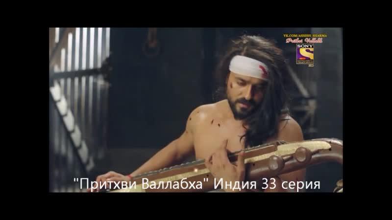 33 Ашиш Шарма и Сонарика Бхатия в сериале Притхви Валлабха Индия 33 серия