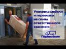 Упаковка мебели и перевозка на склад ответственного хранения СПБ