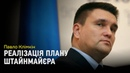 Павло Клімкін Росія Зеленський і спроба повернути Донбас