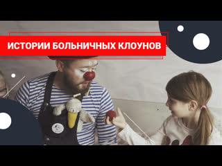 Лечение улыбкой. Как больничные клоуны помогают детям