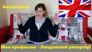 Англичанка: Моя профессия репортёр!