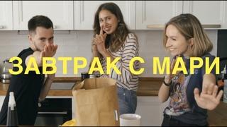 Торт Дружбы, Наши Ссоры и Врачебные Шутки   Завтрак с Мари #5