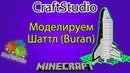 CraftStudio моделируем шаттл Buran Таймлапс Techne Minecraft Models