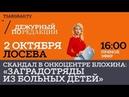 Скандал в онкоцентре Блохина Заградотряды из больных детей
