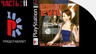 Resident Evil 3 - Nemesis ОЗВУЧКА ДЕТСТВА [Paradox] | HARD | ч.2