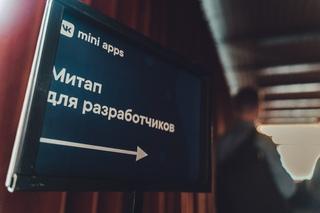 Митап VK Mini Apps | 20.06