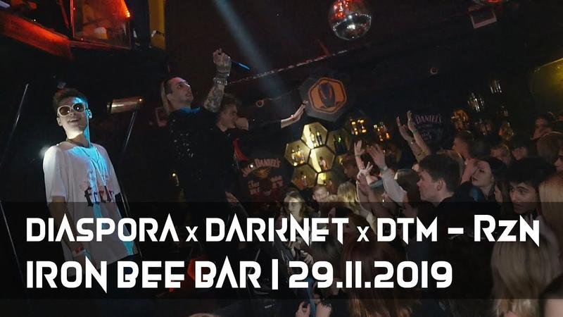 DIASPORA x DARKNET x DTM - Rzn IRON BEE BAR   29.11.19
