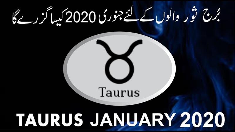 Taurus January 2020 Monthly Horoscope Predictions ...by m s bakar urdu hindi