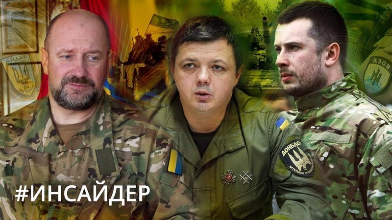 Мельничук, Билецкий, Семенченко. Кем были комбаты «Азова», «Айдара» и «Донбасса» до войны - Инсайдер