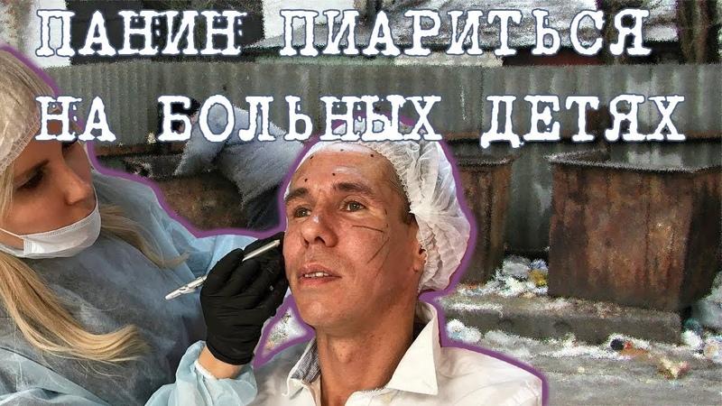 Панин Алексей Пиариться на больных детях