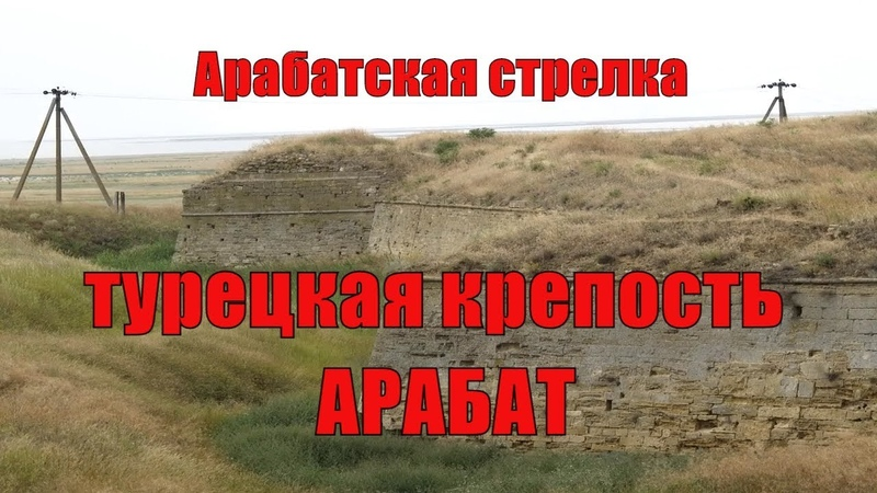 Арабатская стрелка старая турецкая крепость Арабат
