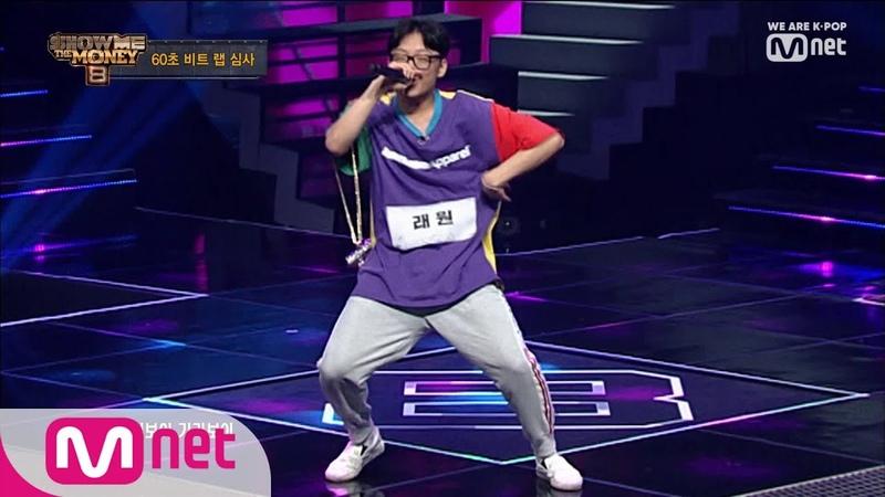 ENG sub Show Me The Money8 2회 춤신흥왕 남다른 비트감 래원 190802 EP 2