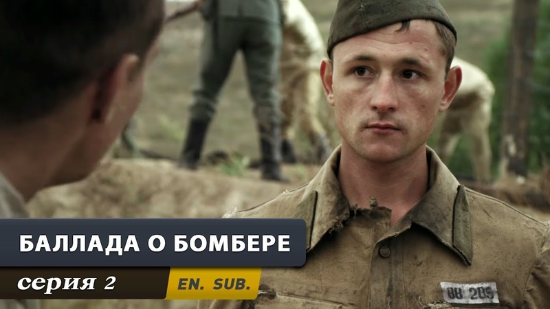 Баллада о бомбере Серия 2 Военный Сериал The Bomber Episode 2 With English subtitles