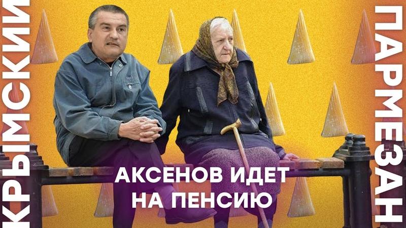 Аксенов идет на пенсию   Крымский.Пармезан