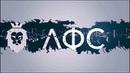 Веритас - Северный Десант (обзор матча)