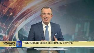 Центробанк выполняет рекомендации из докладов МВФ,  а не указы Президента РФ. Госдума.