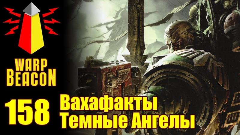 16 ВМ 158 Вахафакты Темные Ангелы