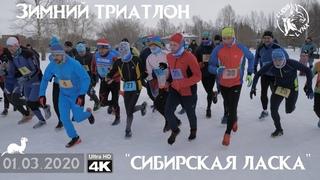 """Зимний триатлон """"Сибирская Ласка"""" Как это было? (4к)"""