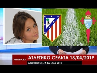 ATLETICO CELTA SHOCKING!!! АТЛЕТИКО СЕЛЬТА ШОК!!!  MASHA BABKO LOLITA FILM CUTTING
