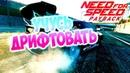 Need for speed payback Учусь Дрифтовать (часть 3) nfs