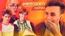 ХЕСУС СМОТРИТ PRO ШКОЛА 9 А 📚 1я серия ❤️Liza Nice ЛИЗА НАЙС