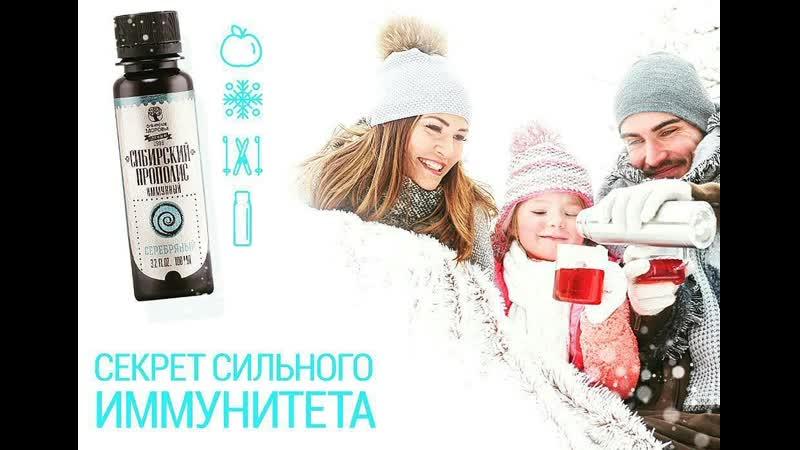 Как поддержать иммунитет когда вирусы атакуют с Siberian Wellness Сибирское здоровье