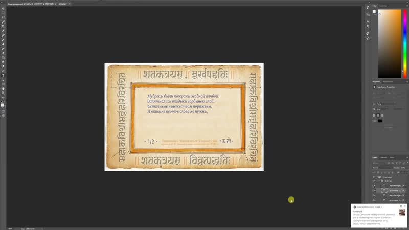 Бхартрихари в фотошопе