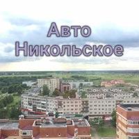 Авто - Никольское