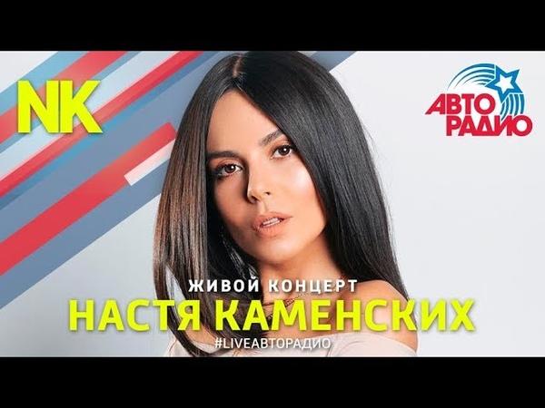 Живой концерт Насти Каменских NK на Авторадио