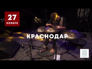 27 ноября концерт Kabeo в Краснодаре, Дом Культуры Учащейся Молодежи