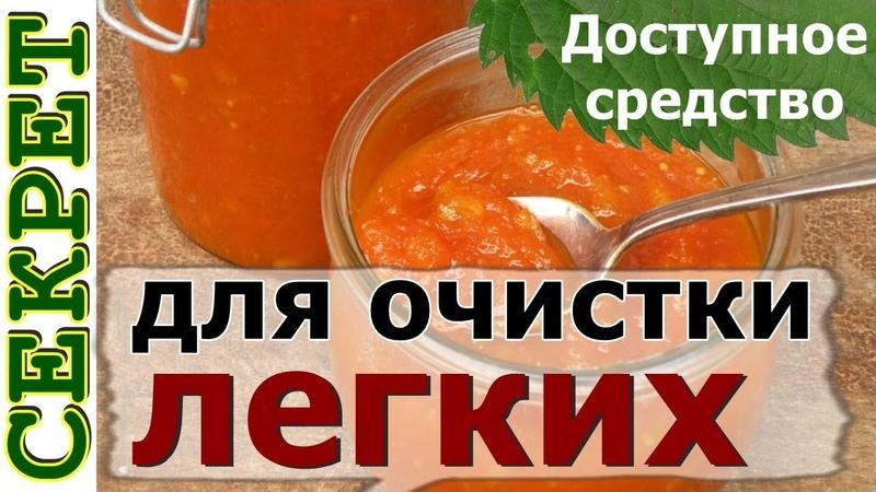 Лучший способ очистить легкие от никотина мокроты и смол 🥕 Морковный сироп от кашля