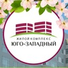 """Жилой комплекс """"Юго-Западный"""" Тюмень"""