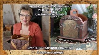 Имитация карвинга по коже приглашение от Натальи Большаковой