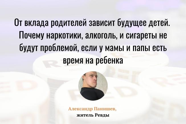Ревдинец Александр Панишев решил высказать свое мнение о снюсе.